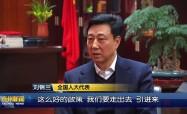 人大代表风采  刘锦兰:坚持创新谋发展 造福百姓兴一方