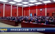 市科协五届七次全委(扩大)会议召开