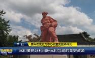 全省党史学习教育动员大会在泰州引发热烈反响