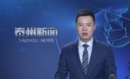 十三届全国人大四次会议将于3月5日开幕  史立军等泰州市六名全国人大代表抵京