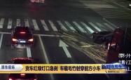 货车红绿灯口急刹 车载毛竹射穿前方小车