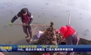 """污染防治在攻坚·""""263""""在行动  兴化:推进水环境整治 打造水清岸美幸福河湖"""