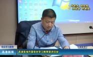 高港新闻2021-05-06HD