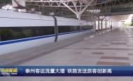泰州客运流量大增 铁路发送旅客创新高