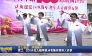 活力省运  幸福泰州  靖江:200余名太极拳爱好者集体展演太极拳