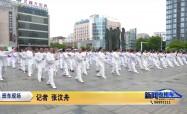 靖江:200多名爱好者集体展演太极拳