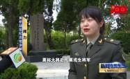 红色印记:粟裕将军情系黄桥