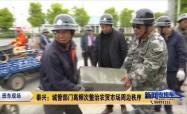 泰兴:城管部门高频次整治农贸市场周边秩序