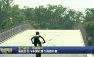 活力省运  幸福泰州  省运会自行车测试赛在高港开赛