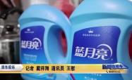 """姜堰检察院:来自""""蓝月亮""""的感谢函"""
