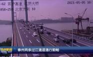 泰州两条过江通道通行顺畅