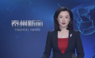 省委党史学习教育第三巡回指导组在泰指导