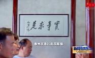 91岁抗战老兵重返苏北党校旧址
