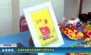 2021.6.22  高港各地举办庆祝建党100周年活动