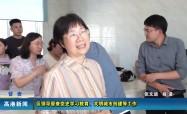 高港新闻2021-06-22HD