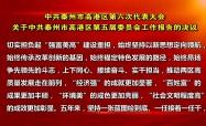 高港新闻2021-07-30HD