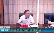 高港新闻2021-07-31HD