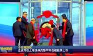 今日高新区  金迪克在上海证券交易所科创板挂牌上市