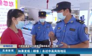 高港新闻2021-08-03HD