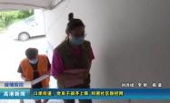 2021.8.2口岸街道:党员干部齐上阵  织密社区防控网