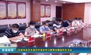 2021.7.31 区政协机关支部召开党史学习教育专题组织生活会
