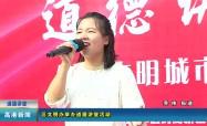 2021.9.15 区文明办举办道德讲堂活动