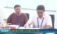 """2021.9.16 刘振东参加三季度""""人大代表工作日""""活动"""