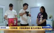 江苏牧院:开展电商培训 助力乡村振兴
