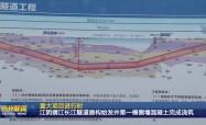 重大项目进行时  江阴靖江长江隧道盾构始发井第一模侧墙混凝土完成浇筑