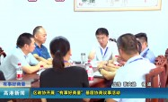 """2021.9.14 区政协开展""""有事好商量""""基层协商议事活动"""