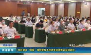 """2021.9.15 我区举办""""两新""""组织党务工作者专业资格认证培训班"""