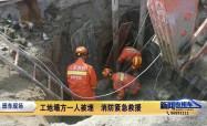 工地塌方一人被埋 消防紧急救援
