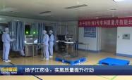 扬子江药业:实施质量提升行动