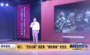 """靖江:""""百姓名嘴""""讲故事 """"靖听理响""""传党音"""