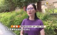 教师节特别节目:祁娟:为农村娃撑起一片灿烂天空