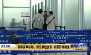 扬泰国际机场:部分航线复航 机票价格稳定