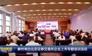 泰州举办北京证券交易所企业上市专题培训活动