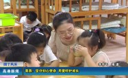 2021.9.15 蔡燕:坚守初心使命  用爱呵护成长
