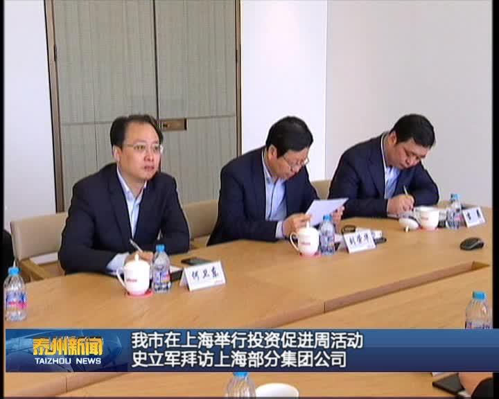我市在上海举行投资促进周活动