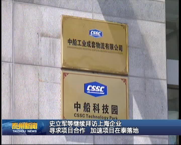 史立军等继续拜访上海企业 寻求项目合作 加速项目在泰落地