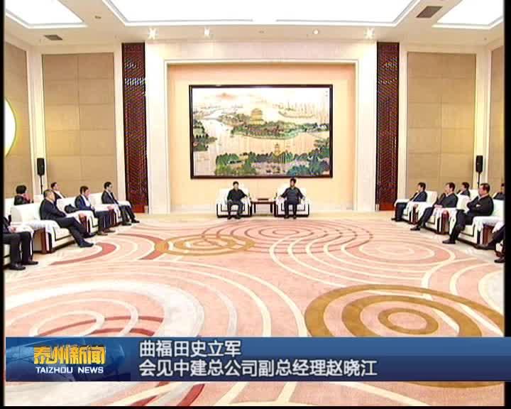 曲福田史立军 会见中建总公司副总经理赵晓江
