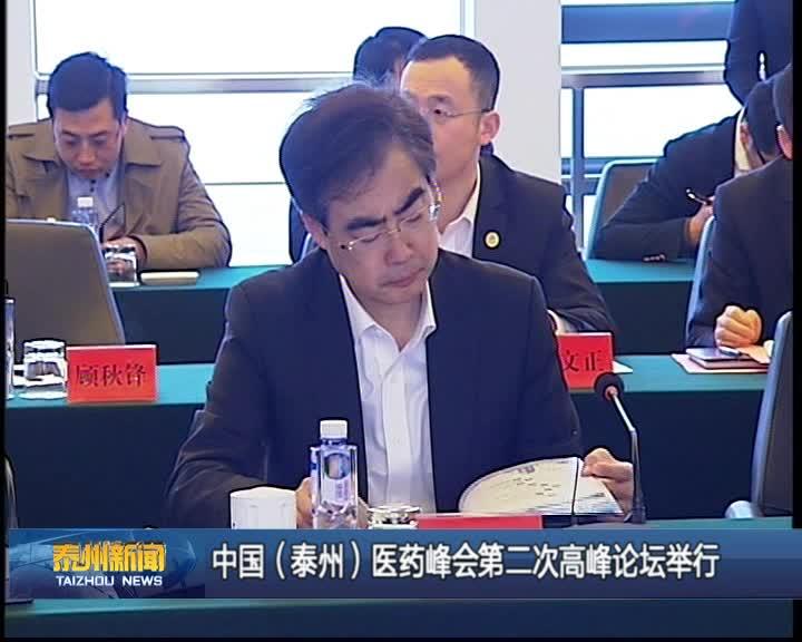中国(泰州)医药峰会第二次高峰论坛举行