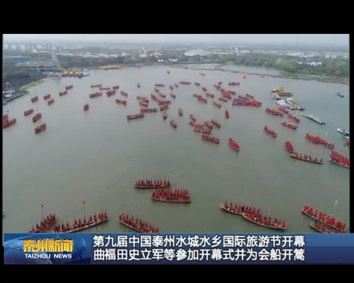 第九届中国泰州水城水乡国际旅游节开幕  曲福田史立军等参加开幕式并为会船开篙
