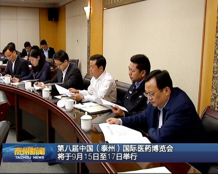 第八届中国(泰州)国际医药博览会将于9月15日至17日举行