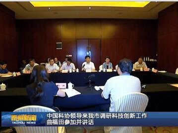 中国科协领导来我市调研科技创新工作