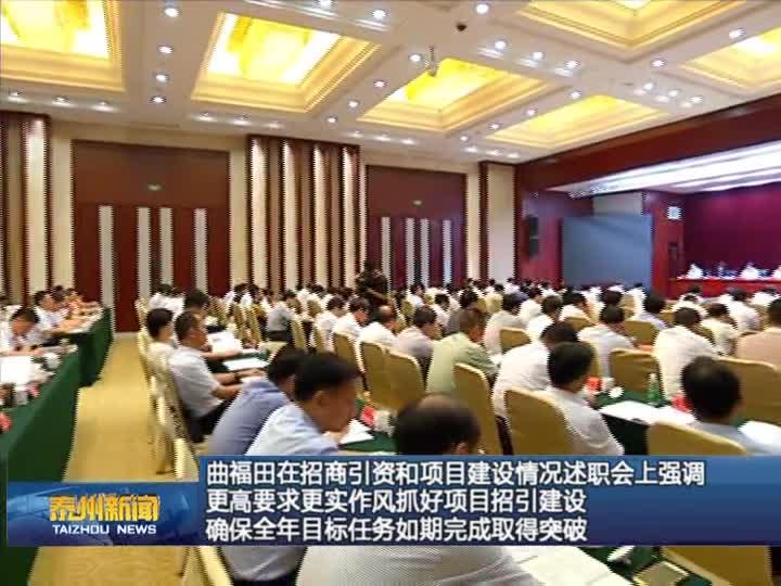 曲福田在招商引资和项目建设情况述职会上强调