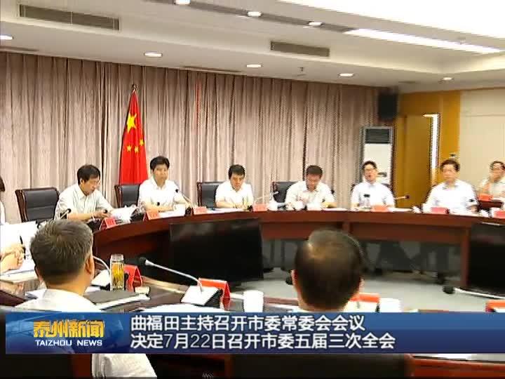 曲福田主持召开市委常委会会议 决定7月22日召开市委五届三次全会