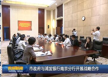 市政府与浦发银行南京分行开展战略合作