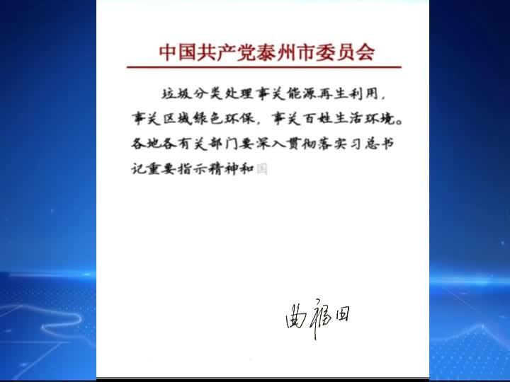 曲福田史立军分别就垃圾分类治理作出批示