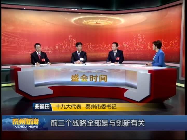 曲福田做客江苏广电总台北京演播室
